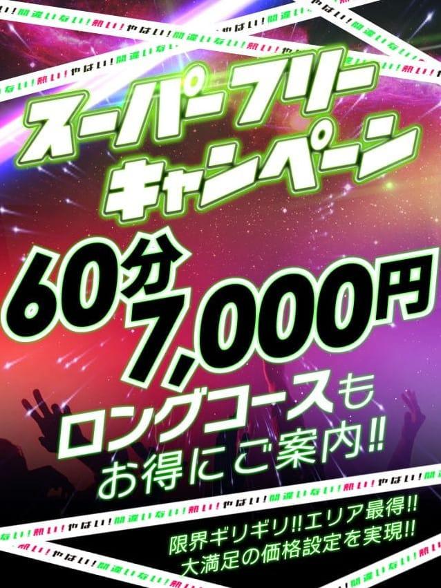 スーパーフリーキャンペーン【熱い!やばい!間違いない!】