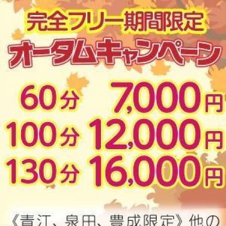 「★オータムキャンペーン★」11/21(火) 20:00 | 熟女&人妻&ぽっちゃりクラブのお得なニュース
