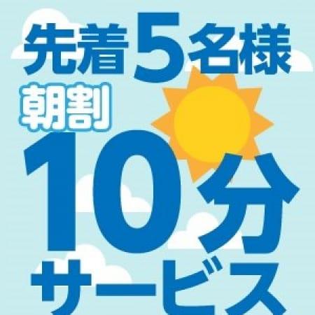 「【朝割】先着5名様 10分サービス」01/18(木) 12:01 | 熟女&人妻&ぽっちゃりクラブのお得なニュース