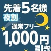 「【夜割】先着5名様 1,000円引き」06/23(土) 21:00 | 熟女&人妻&ぽっちゃりクラブのお得なニュース