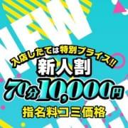 【絶対お得】新人割 70分 10,000円 (指名料込)|熟女&人妻&ぽっちゃりクラブ