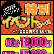 「ご指名可能 80分 12,000円から」07/25(日) 17:58 | 熟女&人妻&ぽっちゃりクラブのお得なニュース