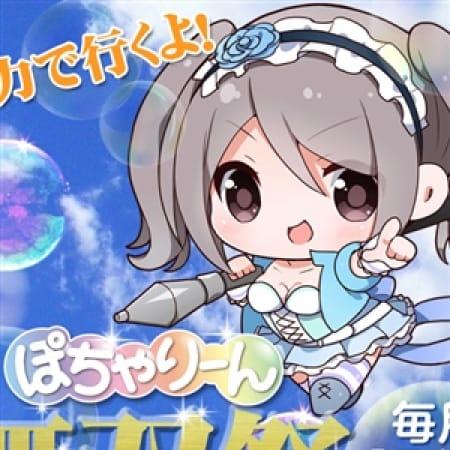 「ぽちゃりーん無双祭開催中」02/19(月) 12:16 | ぽちゃりーんのお得なニュース