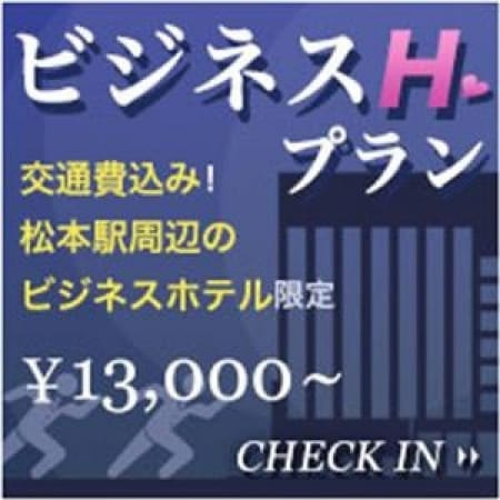 「出張のお客様必見!!〈ビジネスHプラン〉」06/05(火) 14:01 | エクスタシーのお得なニュース