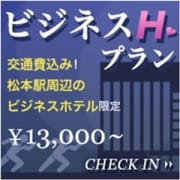 「【松本駅周辺ビジネスホテル限定】」10/21(日) 23:15 | エクスタシーのお得なニュース