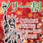 「【塩尻北IC付近限定フリー割引】」12/11(火) 01:19 | エクスタシーのお得なニュース