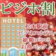 「【松本駅周辺ビジネスホテル限定】」12/11(火) 01:49 | エクスタシーのお得なニュース