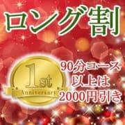 「【ロングコース割引】」12/11(火) 01:59 | エクスタシーのお得なニュース
