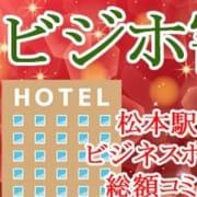 「【松本駅周辺ビジネスホテル限定】」04/22(月) 19:41 | エクスタシーのお得なニュース