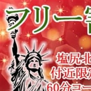 「【塩尻北IC付近限定フリー割引】」04/22(月) 20:02 | エクスタシーのお得なニュース