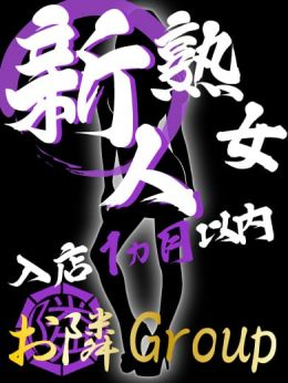 【熟女】あおい | 隣の奥様&隣の熟女滋賀店 - 大津・雄琴風俗