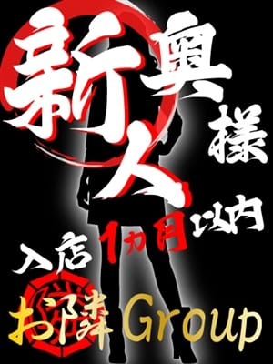 【奥様】みゆき|隣の奥様&隣の熟女滋賀店 - 大津・雄琴風俗