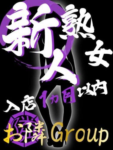 【熟女】あずさ|隣の奥様&隣の熟女滋賀店 - 大津・雄琴風俗