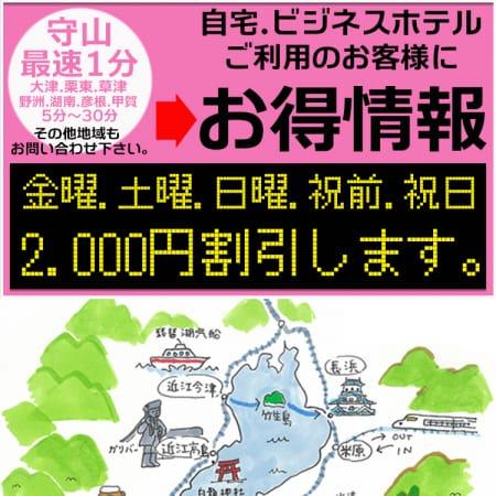 「【隣の奥様】ご自宅ビジネスホテル割」04/15(日) 02:51 | 隣の奥様&隣の熟女滋賀店のお得なニュース