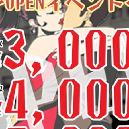 「生!生!生!5000円割引!」10/18(水) 21:25 | 名古屋リンリン奥様~業界初!おもいっきり生電話!~のお得なニュース