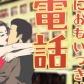 名古屋リンリン奥様~業界初!おもいっきり生電話!~の速報写真