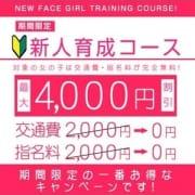本日18時からスーパーモデル級の業界未経験嬢が体験入店!|品川ラブマリ