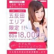 五反田エリア限定 で2、000円ホテル代キャッシュバック|品川ラブマリ
