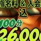 淫乱痴女倶楽部ショコラ立川店の速報写真