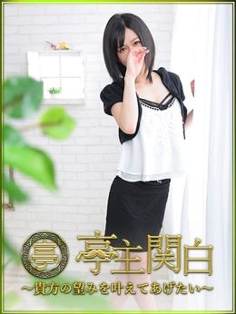 藤原 ちひろ | 亭主関白 - 谷九風俗