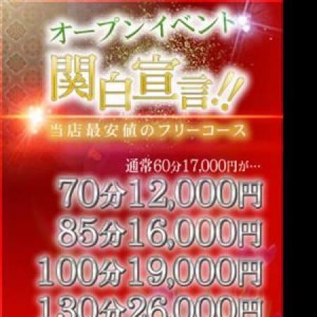 「《総額5000円OFF!!》グランドオープン☆関白宣言!!」10/18(水) 12:02 | 亭主関白のお得なニュース