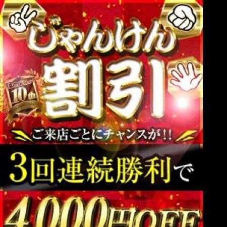 「◆連続勝利で超オトク!!◆チャレンジ!!じゃんけん割引◆」02/22(木) 20:03 | 亭主関白のお得なニュース