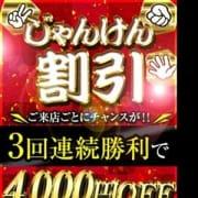 「◆連続勝利で超オトク!!◆チャレンジ!!じゃんけん割引◆」05/25(金) 21:03 | 亭主関白のお得なニュース