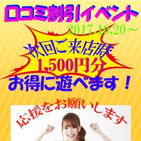 「ウル得!口コミ投稿割引キャンペーン情報」10/25(水) 16:22 | ドッとゼロワンのお得なニュース