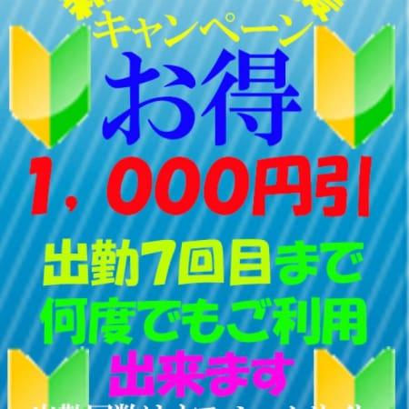 「☆新人割引(出勤7回目まで)スタートです☆」10/09(月) 16:41 | ドッとゼロワンのお得なニュース