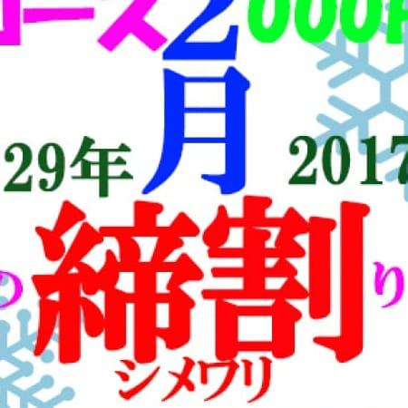 「年内最終最強の『締割』開催中!」12/17(日) 09:00 | ドッとゼロワンのお得なニュース