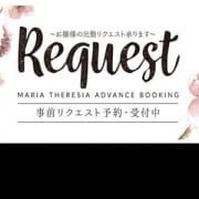 「【リクエスト予約】」07/19(木) 20:01   マリアテレジア東京のお得なニュース
