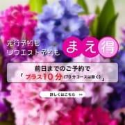 「「事前予約+10分サービス」キャンペーン」07/27(火) 02:31 | テレジア東京のお得なニュース