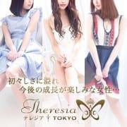 「ご新規様へ はじめてのテレジアプラン」07/27(火) 04:31 | テレジア東京のお得なニュース