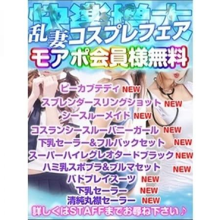 「大人気♪快感増大コスプレ」10/17(火) 11:03 | 乱妻新横浜店のお得なニュース