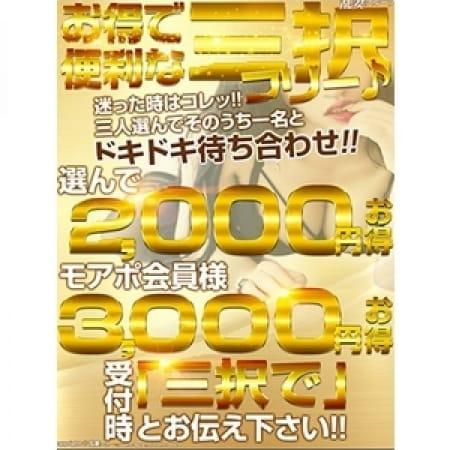 「3人選んで超割引!!ドキドキ待ち合わせ!!」12/15(金) 22:03 | 乱妻新横浜店のお得なニュース