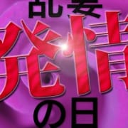「7/24(火)特大イベント!! 乱妻発情の日」07/21(土) 09:22 | 乱妻新横浜店のお得なニュース