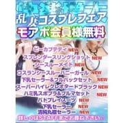 「大人気♪快感増大コスプレ」05/27(日) 19:05 | 乱妻新横浜店のお得なニュース
