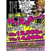 「サクヌキポ~ン♪無料でオプション盛りだくさん♪」05/27(日) 21:31 | 乱妻新横浜店のお得なニュース