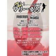「即決フリー割り!!」07/23(月) 12:02 | 乱妻新横浜店のお得なニュース