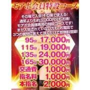 「簡単登録で3000円オトクなコースGET♪」09/19(水) 22:31   乱妻新横浜店のお得なニュース