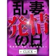 「特大イベント!!乱妻発情の日!!」01/24(木) 07:03 | 乱妻新横浜店のお得なニュース