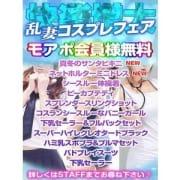 「大人気♪快感増大コスプレ」03/22(金) 19:00 | 乱妻新横浜店のお得なニュース