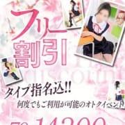 「タイプ指名OKのコミコミ料金☆70分13000円」05/08(土) 03:30 | 卒業したて。のお得なニュース