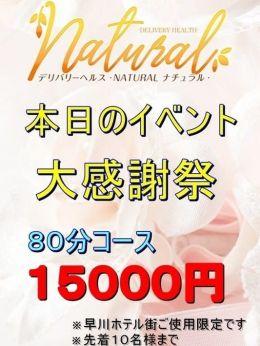 大感謝祭! | NATURAL~ナチュラル - 小田原・箱根風俗