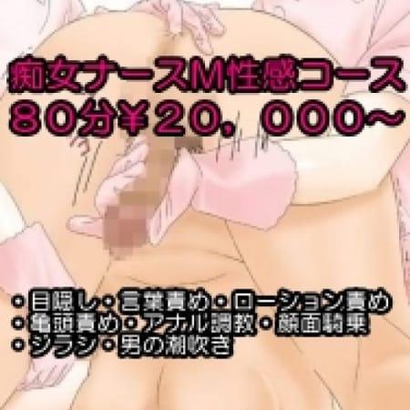 「痴女ナースM性感コース」10/21(土) 01:15 | およびでナースのお得なニュース