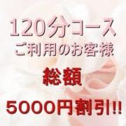 「お得な120分コースの割引」03/29(木) 12:12 | NATURAL~ナチュラルのお得なニュース