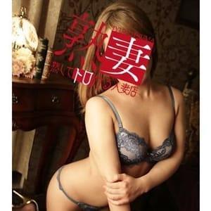 京香(きょうか)奥様