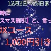 クリスマスイベント!!|メンズエステ 十六夜~Izayoi