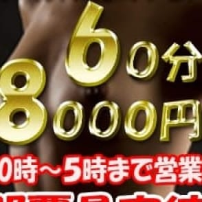 60分8000円は沖縄最安値です!|那覇ガールズコレクション