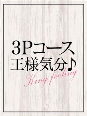 3Pコース【王様気分で☆エロエロご奉仕♪】